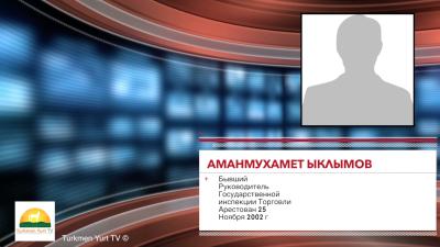 Свидетельство Бывшего Сотрудника КНБ Туркменистана о Пропавших Без Вести : Часть 2