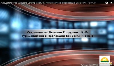 Свидетельство Бывшего Сотрудника КНБ Туркменистана о Пропавших Без Вести : Часть 3