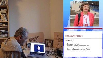 Интервью о Президентской Конюшни Туркменистана с Французским Специалистом  Наталией Гуревич