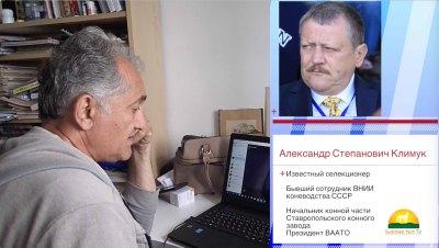 Метизация Коневодства в Туркменистане и Состояние Племенного Учета - Интервью с Александром Климуком