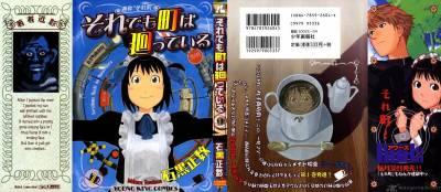 Soredemo Machi wa Mawatteiru Manga - A funny Seinen manga