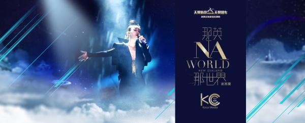 巨星驾到!亚裔国际冠名『那英-那世界』霸气开唱!