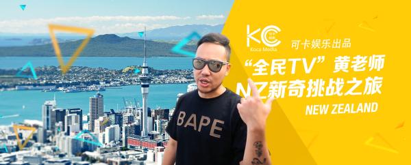 """是谁~送你~来到我身边~~ ∣是他!国际网红""""全民TV""""黄老师 NZ新奇挑战之旅"""