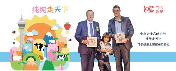 """中国最火童星,敢给新西兰前总理来""""上课""""?《三生三世 十里桃花》""""糯米团子""""与可卡娱乐一起嗨翻奥克兰!"""