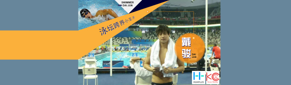 泳坛跨界小王子 戴骏