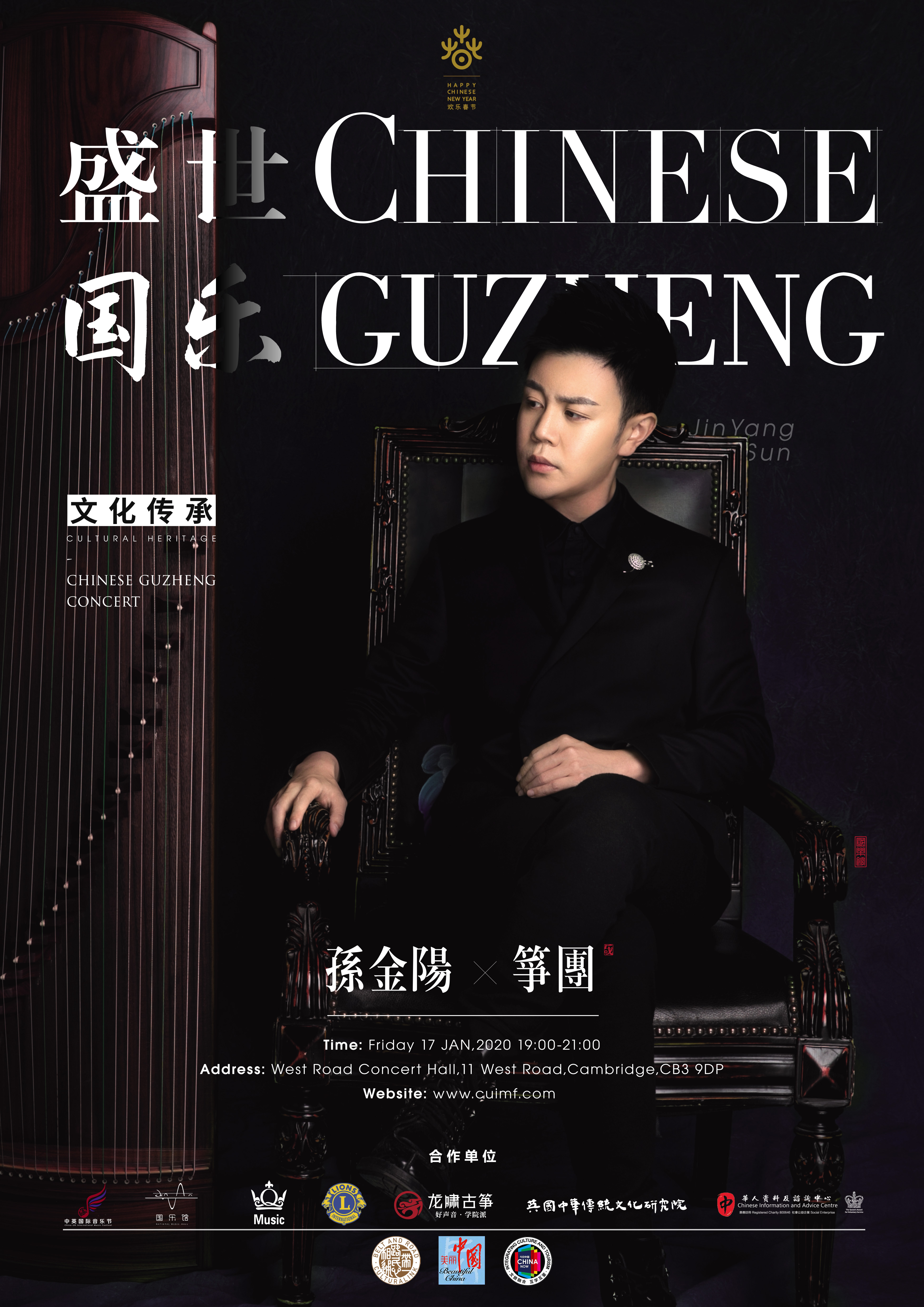 盛世国乐-Chinese Guzheng Concert