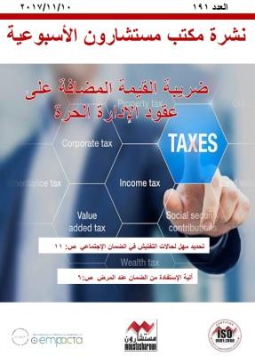 ضريبة القيمة المضافة على عقود الإدارة الحرة