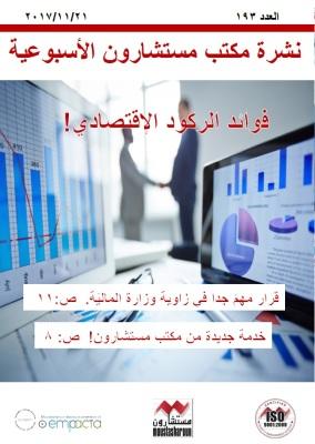 فوائد الرّكود الإقتصادي
