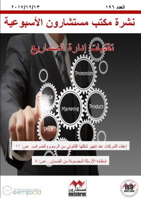 تقنيات إدارة المشاريع