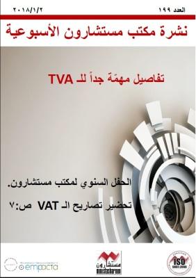 تفاصيل مهمّة جداً للـ TVA