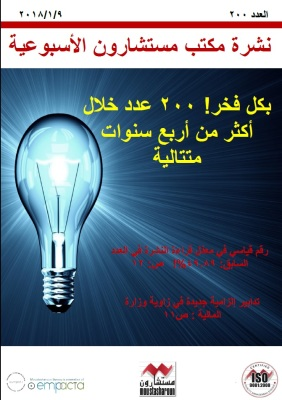Moustasharoun Bureau NL issue # 200