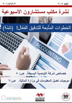 إحذر غرامات عدم تعديل معلومات الشركة