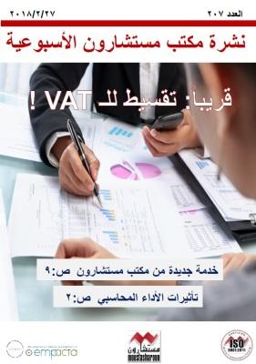 قريباً: تقسيط للـ VAT
