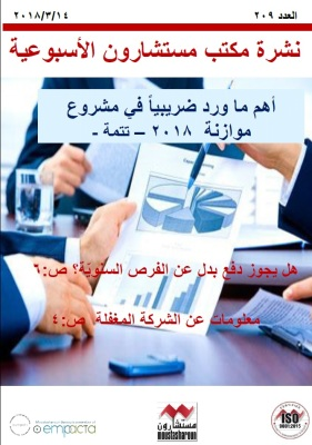 تعرّف على بعض المواد الضريبية في مشروع الموازنة