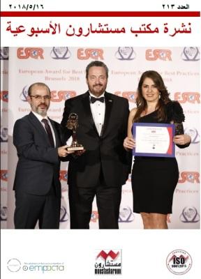 الجائزة العالمية الثالثة لمكتب مستشارون