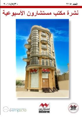 مبنىً جديد لمكتب مستشارون لخدمات أكثر إحترافاً