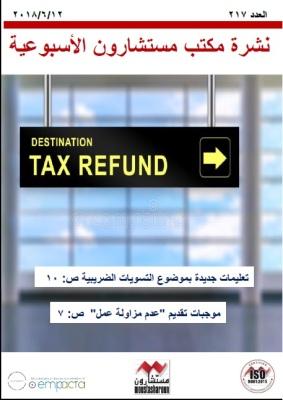 تعليمات جديدة بشأن التسوية الضريبية