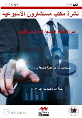 أهم الأخطاء الشائعة لإدارة الموظفين