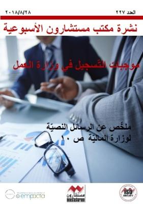موجبات التسجيل في وزارة العمل