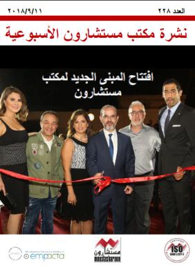 افتتاح المبنى الجديد لمكتب مستشارون