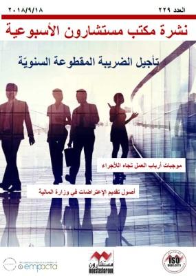 موجبات أرباب العمل تجاه الأجراء