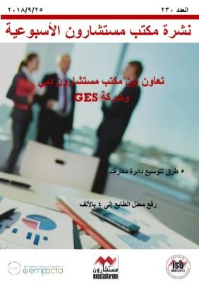 تعاون بين مكتب مستشارون دبي وشركة GES