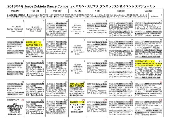 April Lesson and Event Schedule update/4月のレッスン・イベント情報