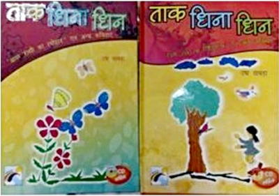 ताक धिना धिन - a fun learning for children