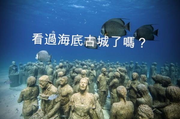 看過海底古城了嗎?