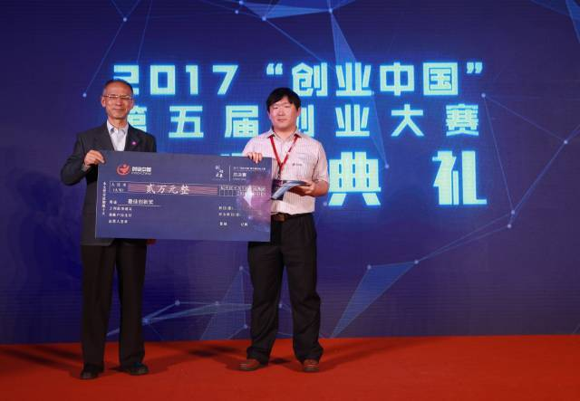 Quantwave team won the Best Innovation Award in the Inno-China Finals held in Shanghai, China