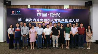 QuantWave Participated the 3rd Global Innovation and Entrepreneurship Contest of High-level Talents