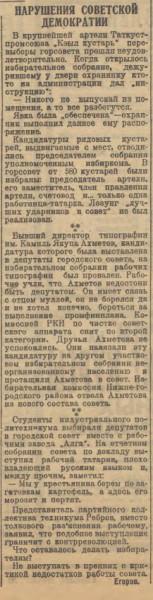 Violations of Soviet democracy