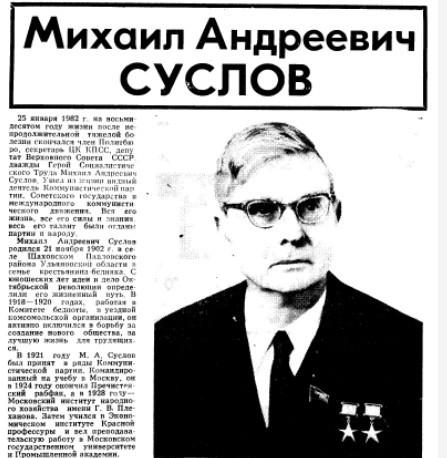Obituary of Mikhail Andreevich Suslov