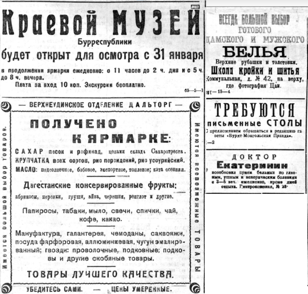 Newspaper ads from 1926