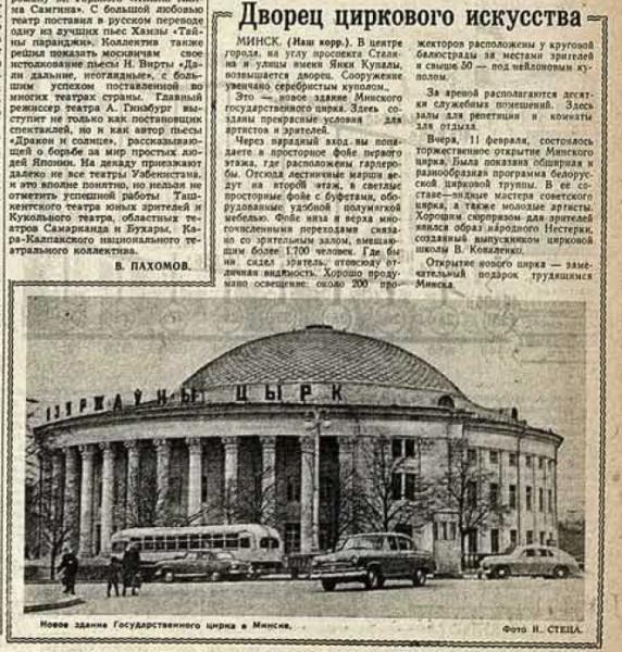 Palace for Circus Arts