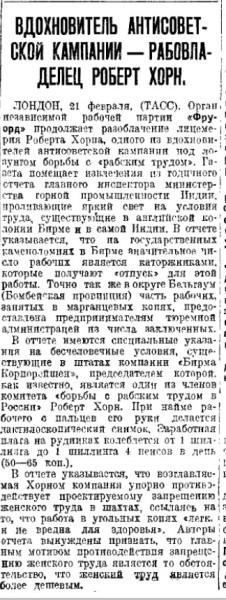 Begetter of Anti-Soviet Campaign, Slave Owner Robert Horne