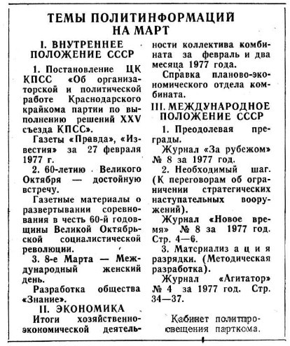 Themes in Political Information for March 1977