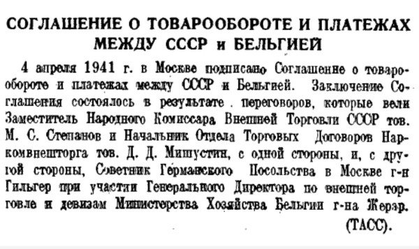 Agreement on Trade and Payments between the USSR and Belgium
