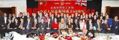 全英华侨华人共庆祖国69周年国庆