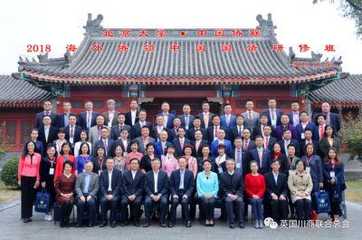 中国侨联侨领中国国情研修班开班仪式