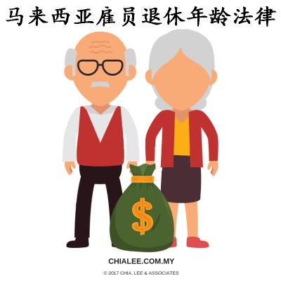 马来西亚雇员退休年龄法律
