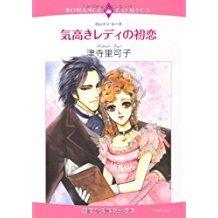 As an Earl Desires (Manga)