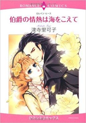 Promise Me Forever (Manga)