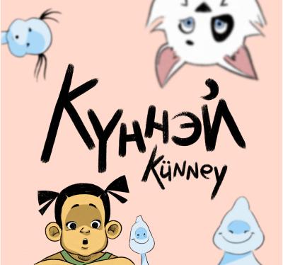 Künney (Grad Film)