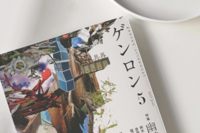 Essay Series Published in Azuma Hiroki's Genron Triannual