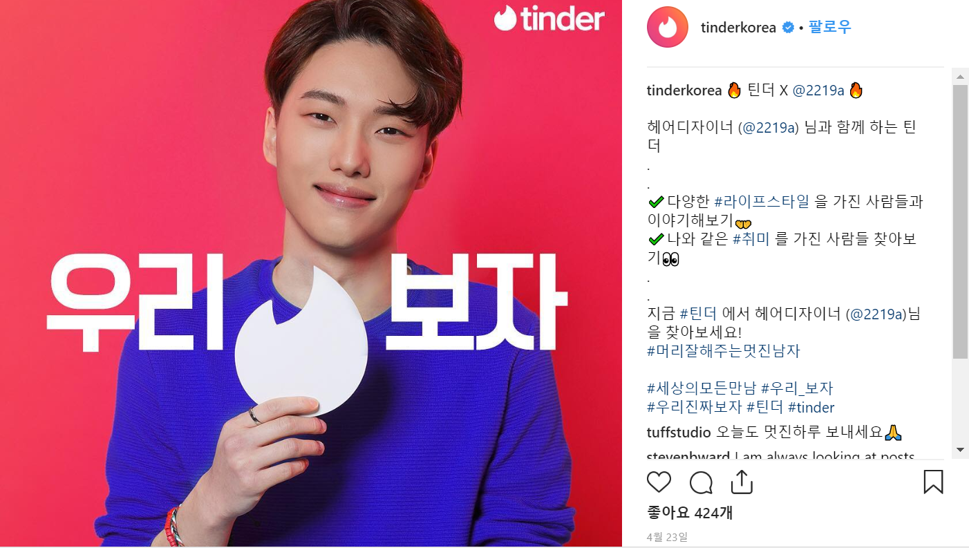 Influencer marketing trend in South Korea #1—Market