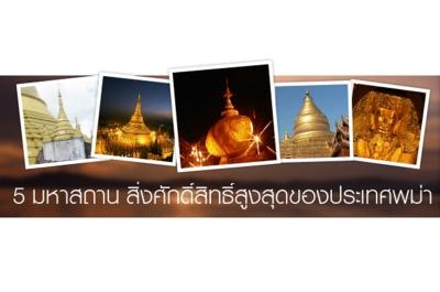 เที่ยวพม่า 5 มหาบูชาสถาน ศักดิ์สิทธิ์