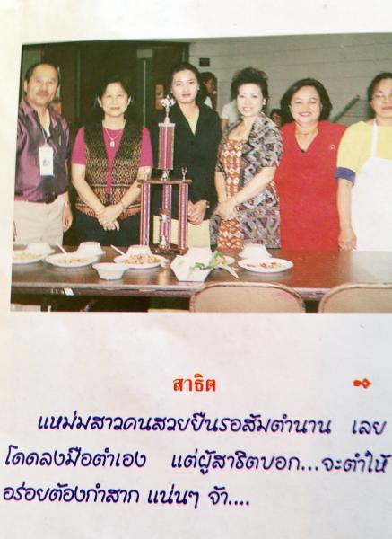 1st Prize Trophy Ceremony - 1998