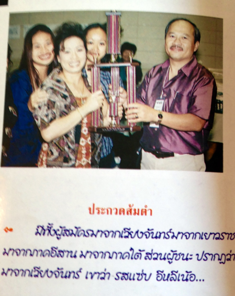 "1st Prize Trophy ""Best Som Tum"" 1998 at the Amazing Thai Food Festival"