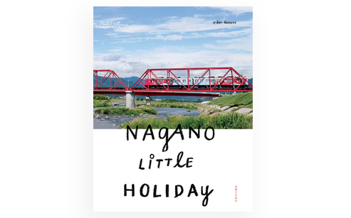 Nagano Little Holiday